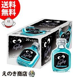 【送料無料】クライナーファイグリング ペパーミント 小瓶 20ml×20本 リキュール お酒 15度 正規品
