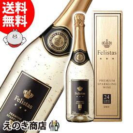 【送料無料】フェリスタス スパークリングワイン 金箔入 750ml スパークリングワイン 辛口 11度 正規品 ドイツ