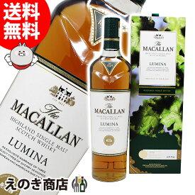 【送料無料】ザ・マッカラン ルミーナ 700ml シングルモルト ウイスキー 41.3度 H 箱付