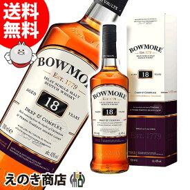 【送料無料】ボウモア 18年 ディープ&コンプレックス 700ml シングルモルト スコッチ ウイスキー 43度 並行輸入品 箱付