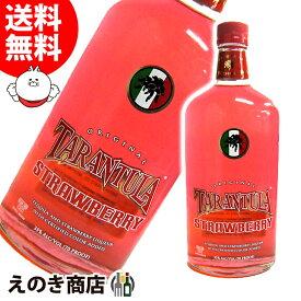 【送料無料】タランチュラ ストロベリー 750ml リキュール 洋酒 35度 並行輸入品