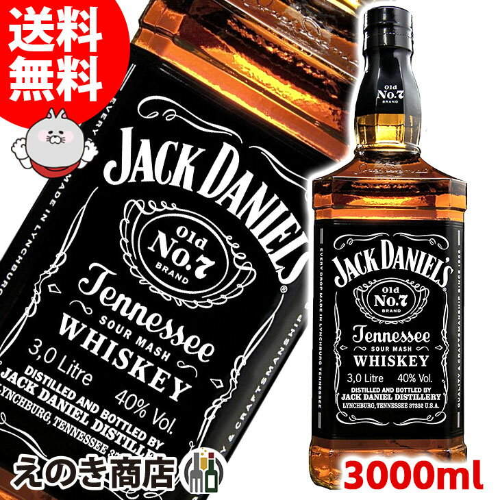 父の日【送料無料】大容量ジャックダニエル ブラック オールド No.7 3000ml(3L) アメリカンウイスキー 40度 正規品 ビッグ 徳用・得用