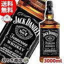 【送料無料】大容量ジャックダニエル ブラック オールド No.7 3000ml(3L) アメリカンウイスキー 40度 正規品 ビッグ …