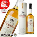 【送料無料】クライヌリッシュ 14年 700ml シングルモルト スコッチ ウイスキー 46度 正規品 箱入