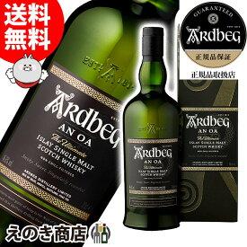 【送料無料】アードベッグ アン・オー 700ml シングルモルト スコッチ ウイスキー 46.6度 正規品 箱入