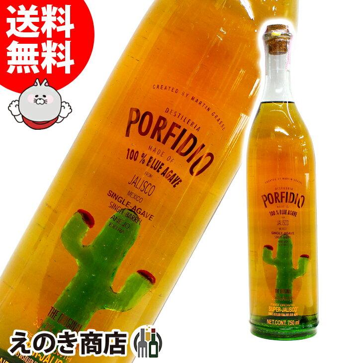 【送料無料】ポルフィディオ アネホ 750ml テキーラ 39.3度 正規品