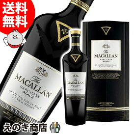 【送料無料】マッカラン レアカスク ブラック 700ml シングルモルト ウイスキー 48度 並行輸入品 箱付