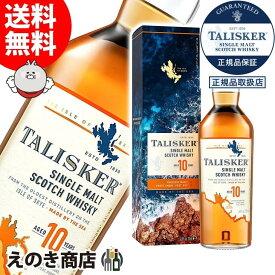 【送料無料】タリスカー 10年 700ml シングルモルト スコッチ ウイスキー 45.8度 S 箱付