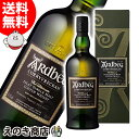 【送料無料】アードベッグ コリーヴレッカン 700ml シングルモルト スコッチ ウイスキー 57.1度 正規品 箱入