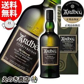 【送料無料】アードベッグ コリーヴレッカン 700ml シングルモルト ウイスキー 57.1度 正規品 箱入
