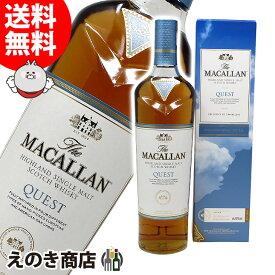 【送料無料】ザ・マッカラン クエスト 700ml シングルモルト ウイスキー 40度 H 箱付