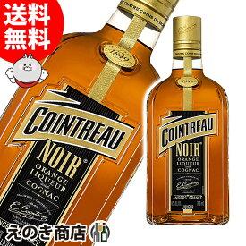 【送料無料】コアントロー ノワール 700ml リキュール 40度 S