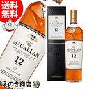 【送料無料】ザ・マッカラン 12年 700ml シングルモルト スコッチ ウイスキー 40度 正規品 箱付
