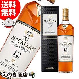 【送料無料】ザ・マッカラン 12年 700ml シングルモルト ウイスキー 40度 正規品 箱付