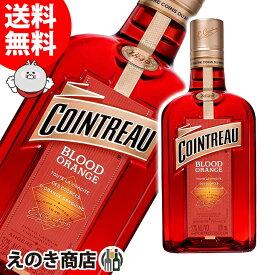 【送料無料】コアントロー ブラッドオレンジ 700ml リキュール 30度 S