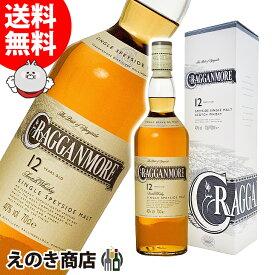 【送料無料】クラガンモア 12年 700ml シングルモルト スコッチ ウイスキー 40度 S 箱入