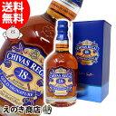 【送料無料】シーバスリーガル 18年 750ml ブレンデッド スコッチ ウイスキー 40% 並行輸入品