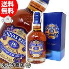 【送料無料】シーバスリーガル18年750mlブレンデッドスコッチウイスキー40%並行輸入品