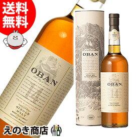 【送料無料】オーバン 14年 700ml シングルモルト ウイスキー 43度 H 箱付