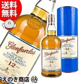 【送料無料】グレンファークラス 12年 1000ml(1L) シングルモルト ウイスキー 43度 H 箱付