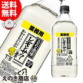 【送料無料】サントリー こだわり酒場 レモンサワーの素 コンク 濃縮カクテル 1800ml(1.8L) リキュール 40度 正規品
