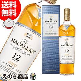 【送料無料】ザ マッカラン トリプルカスク 12年 700ml シングルモルトスコッチ ウイスキー 40度 箱付