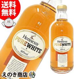 【送料無料】ヘネシー ピュアホワイト 700ml コニャック ブランデー 40度 並行輸入品