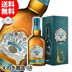 【送料無料】シーバスリーガル ミズナラ12年 700ml ブレンデッド スコッチ ウイスキー 40度 正規品 箱入り