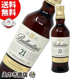 【送料無料】バランタイン 21年 700ml ブレンデッド ウイスキー 40度 H