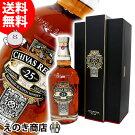 【送料無料】シーバスリーガル25年700mlブレンディッドスコッチウイスキー40度並行輸入品