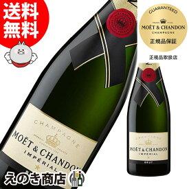 【送料無料】モエ・エ・シャンドン ブリュット アンペリアル 750ml 白 スパークリングワイン シャンパン 辛口 12度 並行輸入品 箱なし