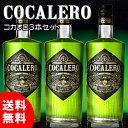 【送料無料・ポイント3倍!】コカレロ COCALERO 700ml×3本 リキュール 29度 正規品 MC
