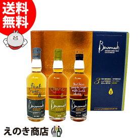 【送料無料】ベンロマック 3本セット 200ml×3本 シングルモルト スコッチ ウイスキー 43度〜46度 正規品