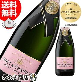 【送料無料】モエ・エ・シャンドン ロゼ アンペリアル 750ml スパークリングワイン シャンパン 12度 辛口 並行輸入品
