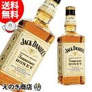 【送料無料】ジャックダニエルテネシーハニー700mlリキュール35度正規品
