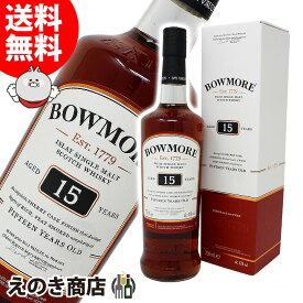 【送料無料】ボウモア 15年 シェリーカスクフィニッシュ 700ml シングルモルト ウイスキー 43度 H 箱付