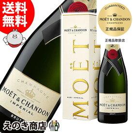 【送料無料】モエ・エ・シャンドン ブリュット アンペリアル 750ml 白 スパークリングワイン シャンパン 辛口 12度 H 箱付
