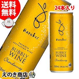【送料無料】バロークス プレミアム バブリー シャルドネ 250ml×24本 スパークリングワイン 白 13度 オーストラリア