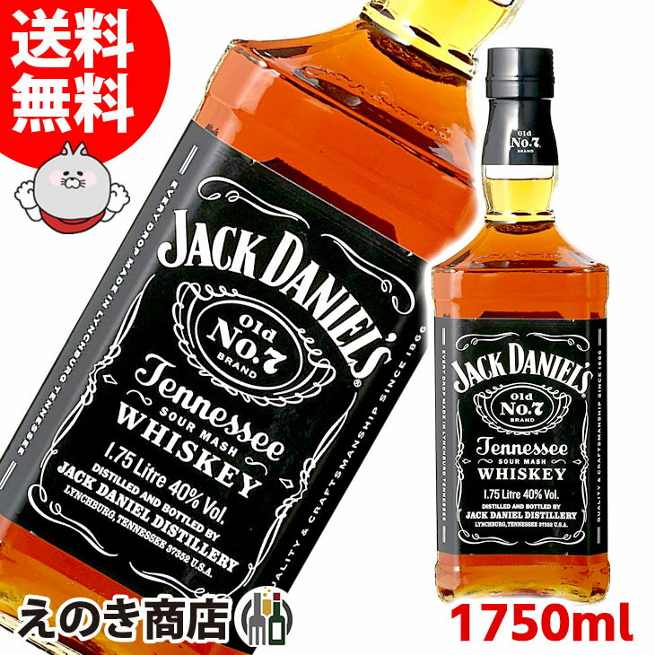 ジャックダニエル5種限定ポイント10倍!【送料無料】ジャックダニエル ブラック 1750ml アメリカンウイスキー 40度 正規品