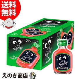【送料無料】クライナーファイグリング エルドビアコラーダ 小瓶 20ml×20本 リキュール お酒 15度 正規品 エルダーコラーダ いちご