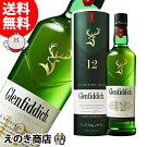 【送料無料】グレンフィディック12年700mlシングルモルトスコッチウイスキー洋酒40度並行輸入品