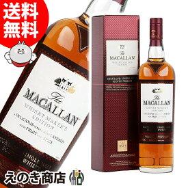【送料無料】ザ・マッカラン ウィスキーメーカーズ エディション 700ml シングルモルト ウイスキー 42.8度 H 箱付