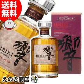 【送料無料】サントリー 響 ブレンダーズチョイス 700ml ジャパニーズ ウイスキー 43度 正規品 箱付