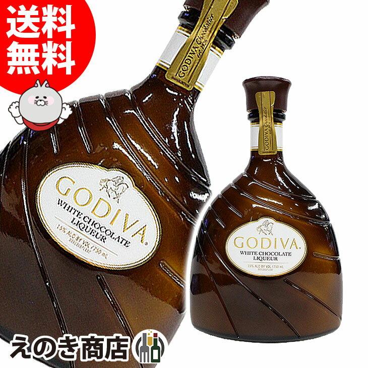 父の日【送料無料】GODIVA(ゴディバ) ホワイトチョコレート リキュール750ml リキュール 15度 並行輸入品 箱なし