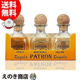 【送料無料】パトロン ミニチュアボトル 50ml×3本セット シルバー レポサド アネホ テキーラ 40度 並行輸入品