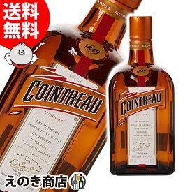 【送料無料】コアントロー ホワイトキュラソー 700ml リキュール 40度 正規品