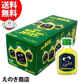 【送料無料】クライナーファイグリング アナナスサワー 20ml×20本 小瓶 リキュール お酒 15度 パイナップル 正規品