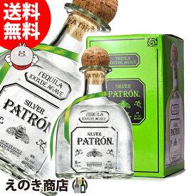 【送料無料】パトロン シルバー 750ml テキーラ 40度 H 箱付