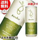 【送料無料】バロークススパークリング缶ワイン白250ml×24本