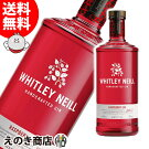 【送料無料】ウィットリーニールラズベリージン700mlジン43度